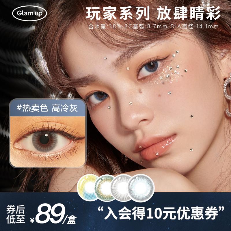 Glam up美幕日抛10片玩家系列彩色隐形眼镜女非年抛日抛日本正品