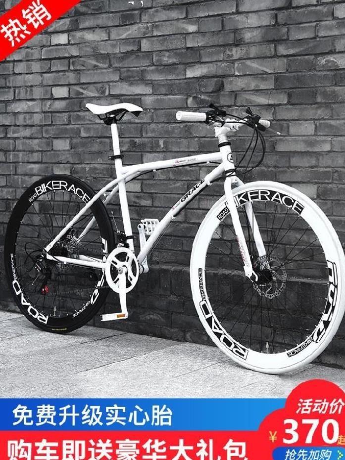 不用骑行的自行车实心公路赛打气山地车通勤打气男26成人越野大人