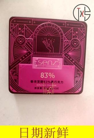 senz心之 72�%高浓度纯可可脂醇黑巧克力进口原料网红零食2盒