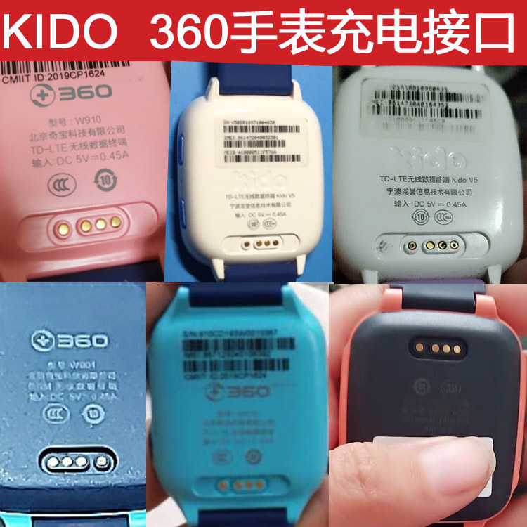 360 childrens telephone watch 8x charging line P1 / M1 / se5 magnetic suction charging accessories USB data line Kido
