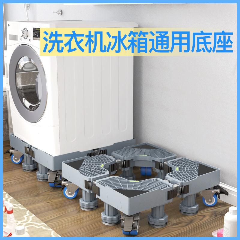 洗衣机置物架洗衣机底座移动垫高滚筒支架万向轮托架加高冰箱底座