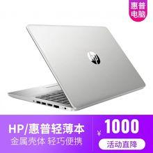惠普笔记本电脑办公商务轻薄便携学生吃鸡游戏本i7超薄手提i5HP