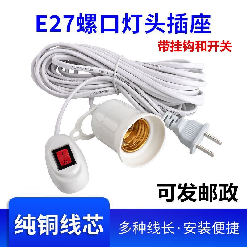 家用E27螺口灯头带线插座LED节能灯泡吊悬挂式线带开关灯座插头线