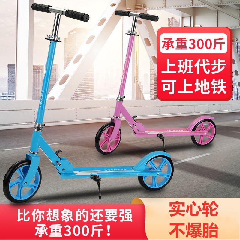 成人儿童两轮二折叠6-12岁滑板车