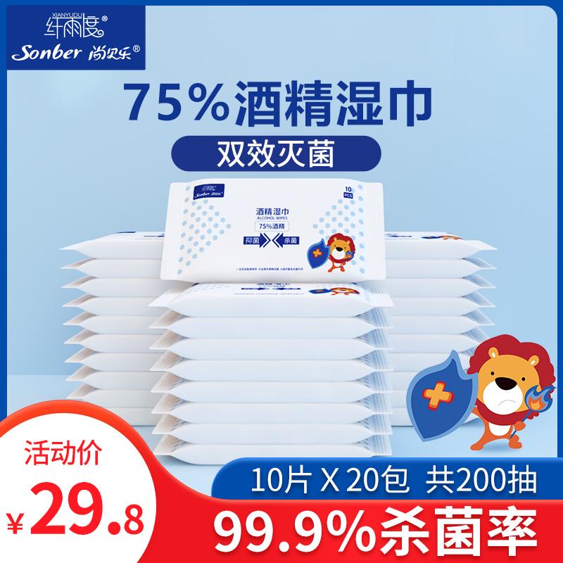 尚贝乐75%度酒精湿巾纸便携随身装家用办公杀菌消毒实惠单独包装