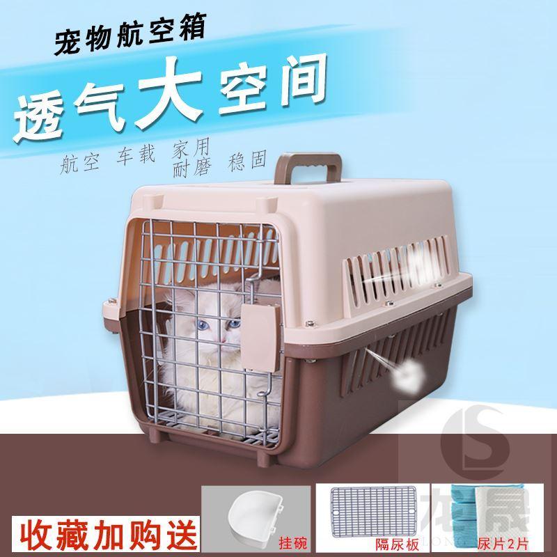 Travel 50kg car space bag small dog portable medium dog pull rod small hole consignment portable pet air box
