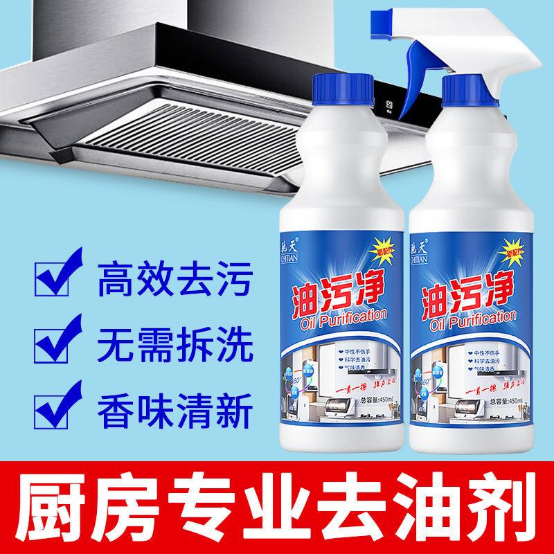 清洗油烟机油污强力清洗剂油烟净厨房油污净去油污除油清洁剂神器