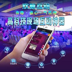 欢聚互动微信上墙大屏幕婚礼现场活动抽奖3D签到游戏摇一摇微信墙