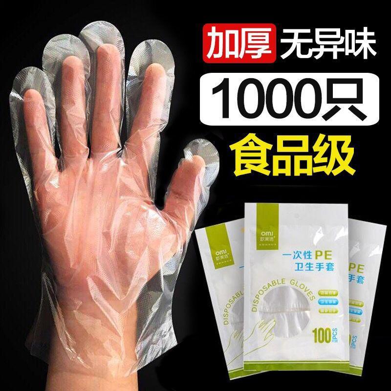食品级一次性手套透明手套防水手套薄膜加厚餐饮美容家务环保手套淘宝优惠券