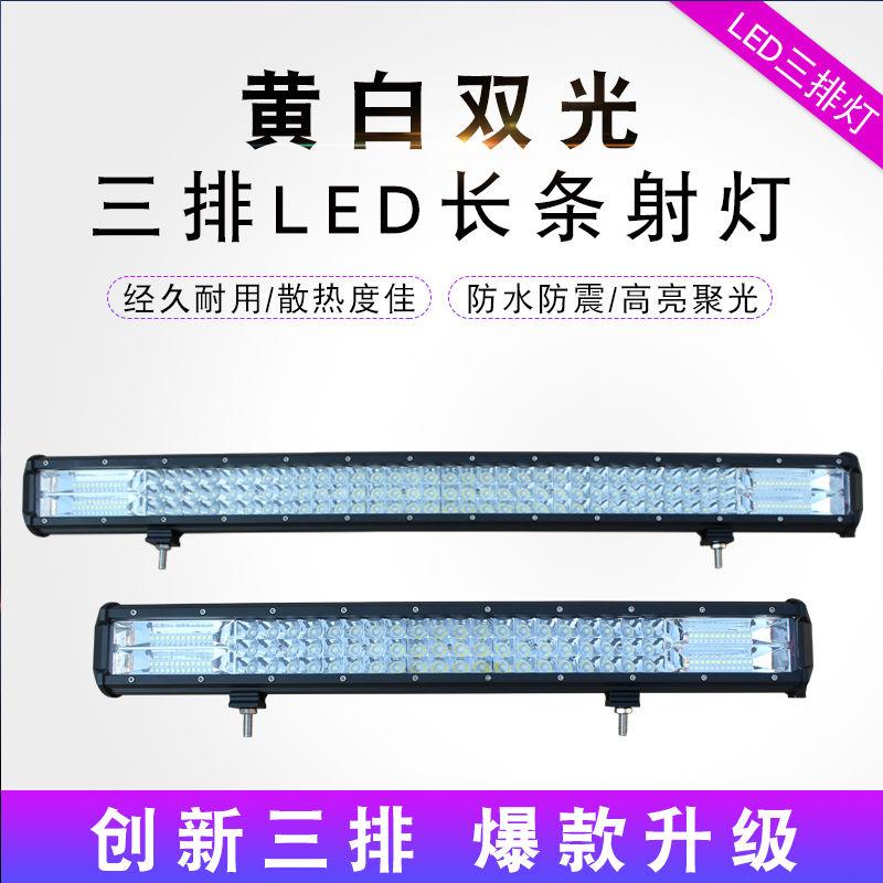 货车汽车LED射灯12V24V小松神钢卡特斗山挖掘机装载机大灯长条。