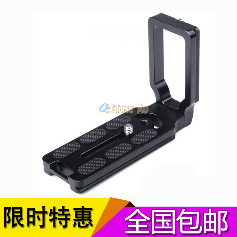 L-type quick mounting plate horizontal and vertical photo pan tilt plate right angle universal SLR camera tripod spherical pan tilt accessories