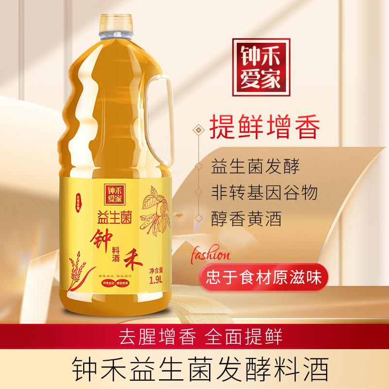 性价比 益生菌发酵料酒 健康腌制 健身 日式工艺