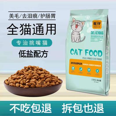 猫粮5斤10斤装幼猫成猫哺乳猫全阶段全猫种英短蓝猫布偶增肥发腮