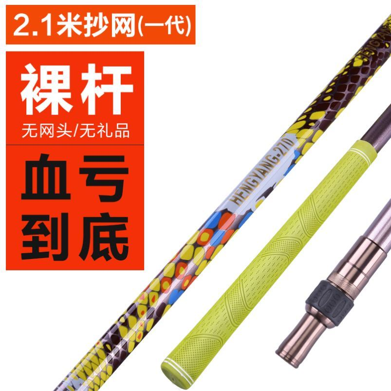 Vertical stainless steel rod anti-skid handle cage sealing wire pure manual screw head fishing net fishing dismantling water speed is not high