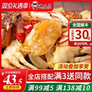 双儿家醉蟹麻辣即食小螃蟹块海鲜罐装醉螃蟹生腌梭子蟹辣螃蟹股块