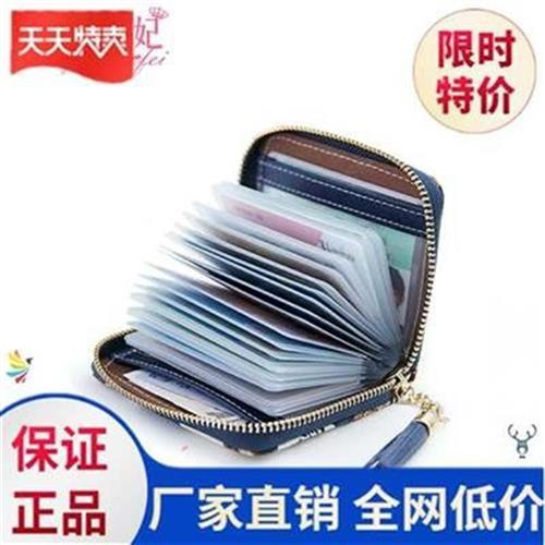 i。 Wallet plus card body womens pull P chain V womens exquisite business card clip zero wallet small fresh card clip integration