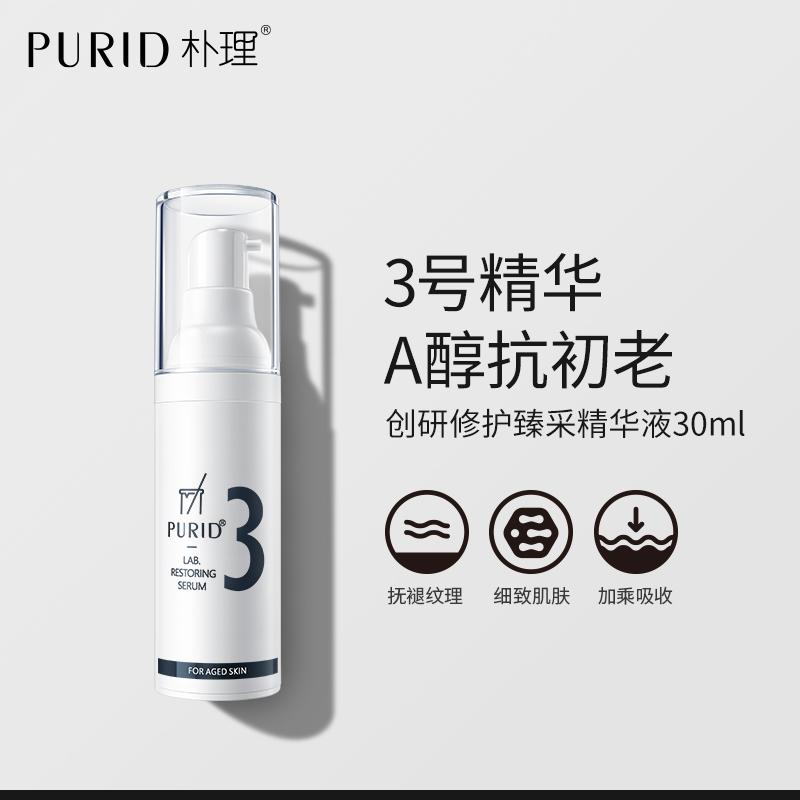 purid朴理3号精华创研30ml精华液评价好不好