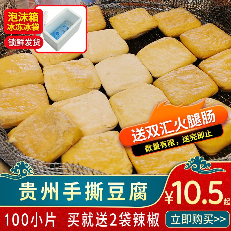贵州小吃大方手撕豆腐7CM宽 臭豆腐手撕烙锅豆腐干配两袋五香辣椒