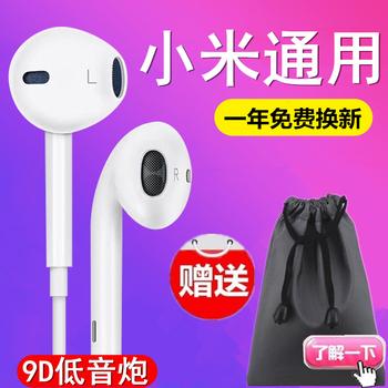 原装正品小米8耳机线type-c口红米