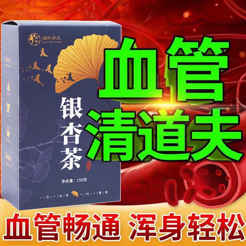 草本银杏茶中老年银杏叶清血管黄金植物银杏保健特级黄金养生茶