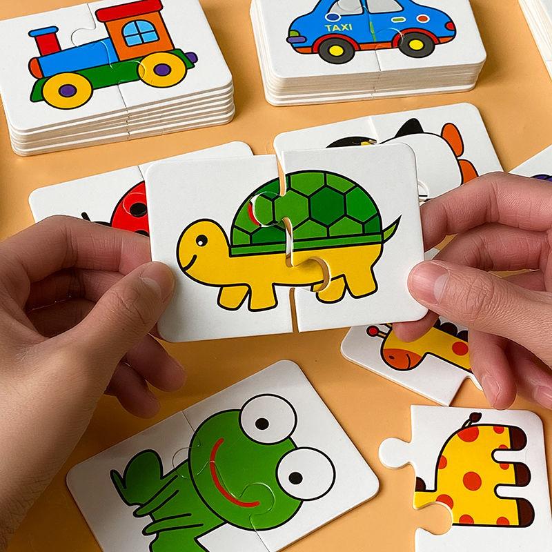 儿童配对拼图玩具婴幼儿益智男孩女孩积木卡片认知2岁3启蒙1早教4
