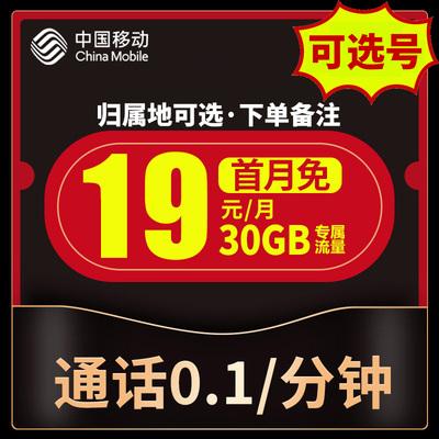 移动手机号码选号 中国移动手机电话卡自选号 手机移动号码购买