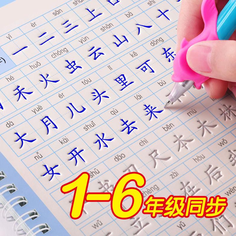 1-6年级儿童凹槽练字帖小学生练字本同步新版语文课本练字贴