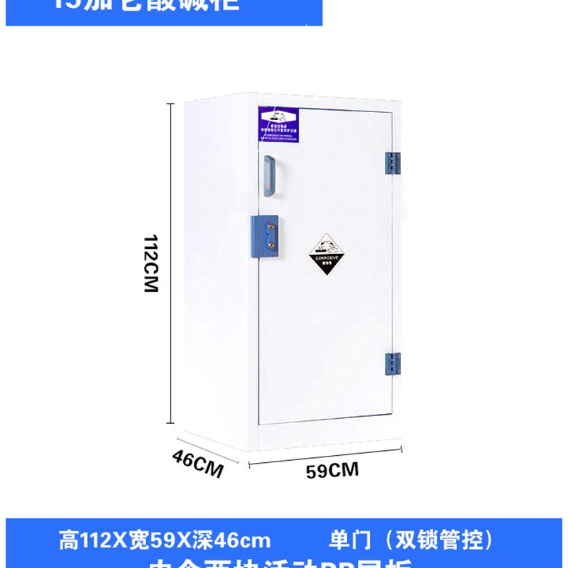 Reagent resistant cabinet, anti-corrosion vessel cabinet, fireproof cabinet, double lock cabinet, polyacrylic acid white