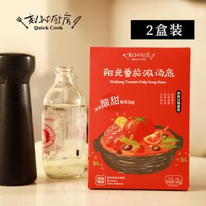 加点滋味阳光番茄底四川李醇香浓汤