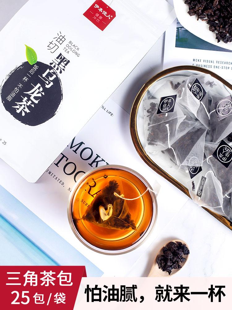 伊本佳人油切黑乌龙茶三角茶包浓香型袋泡茶叶非日本三得利1送1买