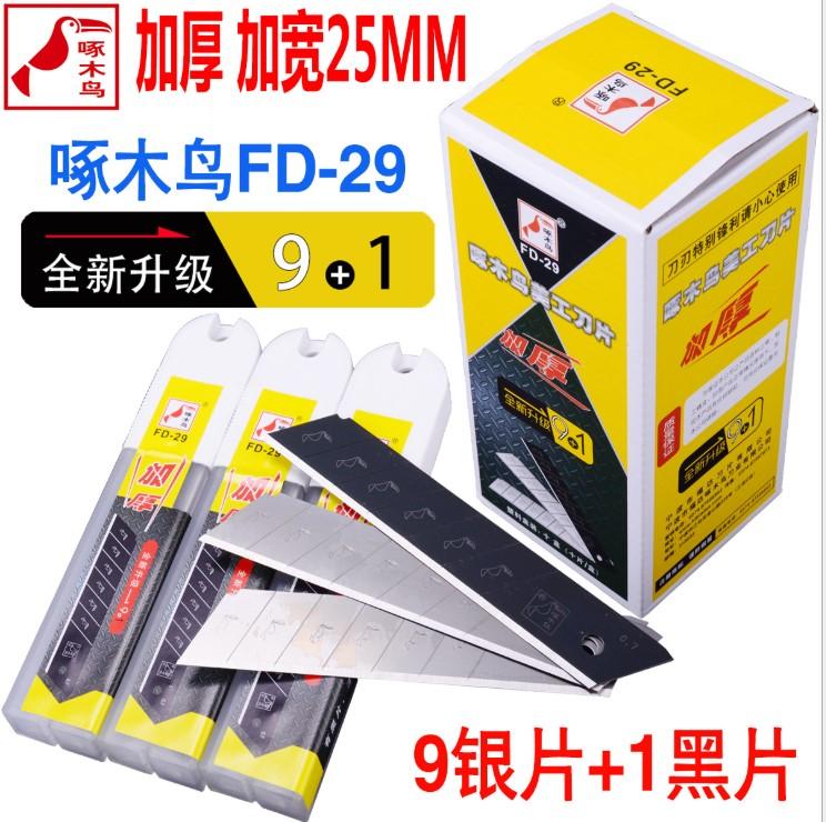 啄木鸟美工刀片FD-29特大号25mm0.7加厚壁纸刀片重型裁纸刀片替刃