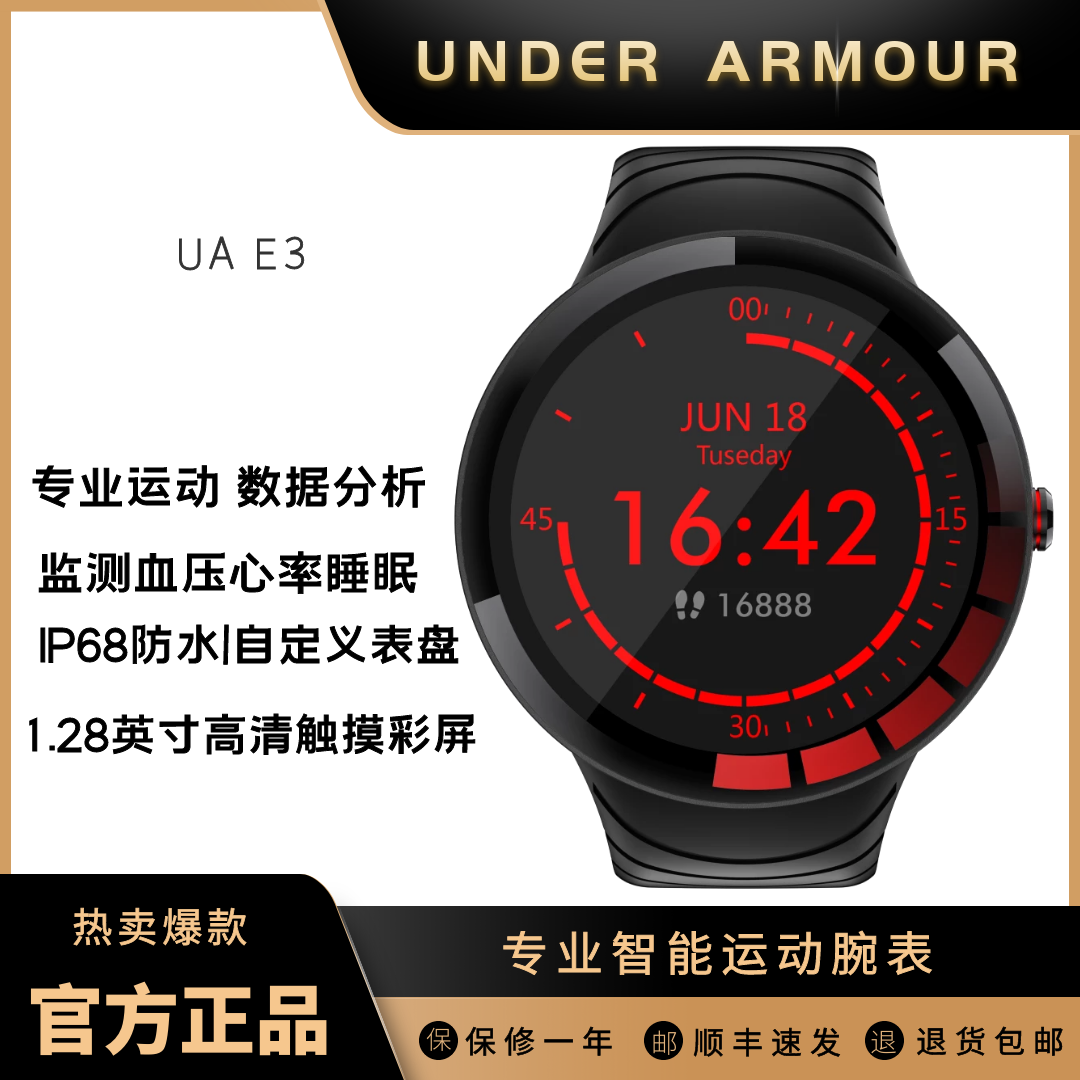 太空人手表Under Armour官方运动腕表智能多功能测血压运动防水