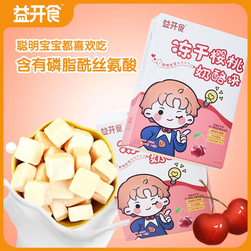 益开食樱桃冻干奶酪块健康营养3岁宝宝儿童零食婴儿益生菌辅食