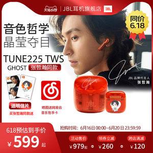 【张哲瀚同款】JBL T225TWS真无线蓝牙耳机降噪游戏透明入耳式