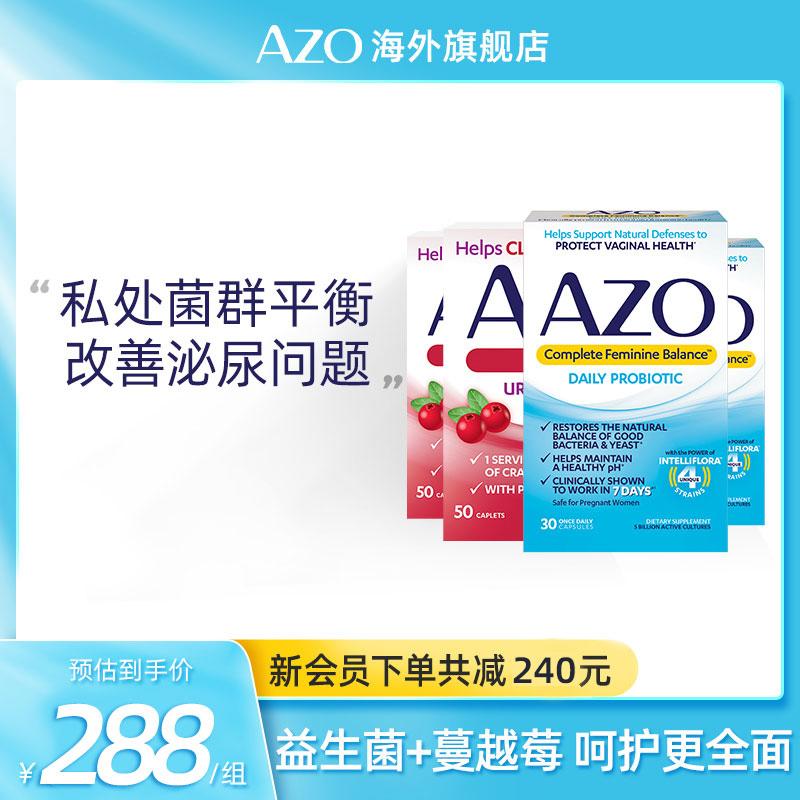 AZO女性私处护理健康组合搭档益生菌30粒*2+蔓越莓VC精华片50粒*2