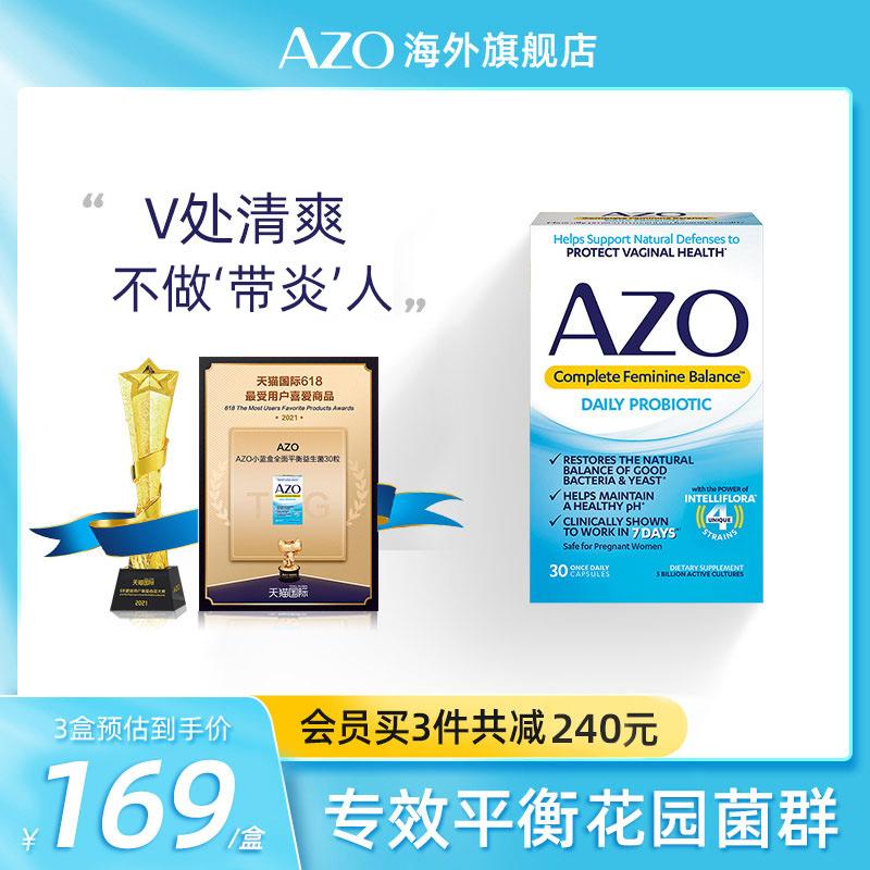 azo进口蓝盒平衡益生菌保健品胶囊