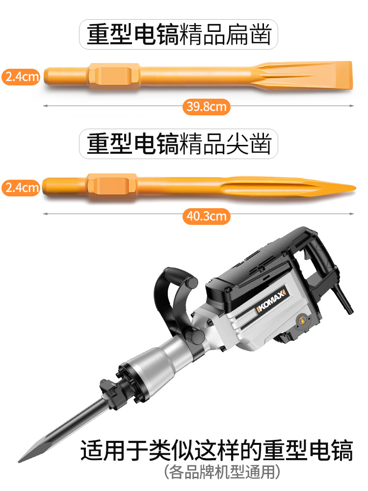 Slotting drill shank electric drill chisel square electric pick round hammer impact flat vertical head shovel hammer through the wall tip
