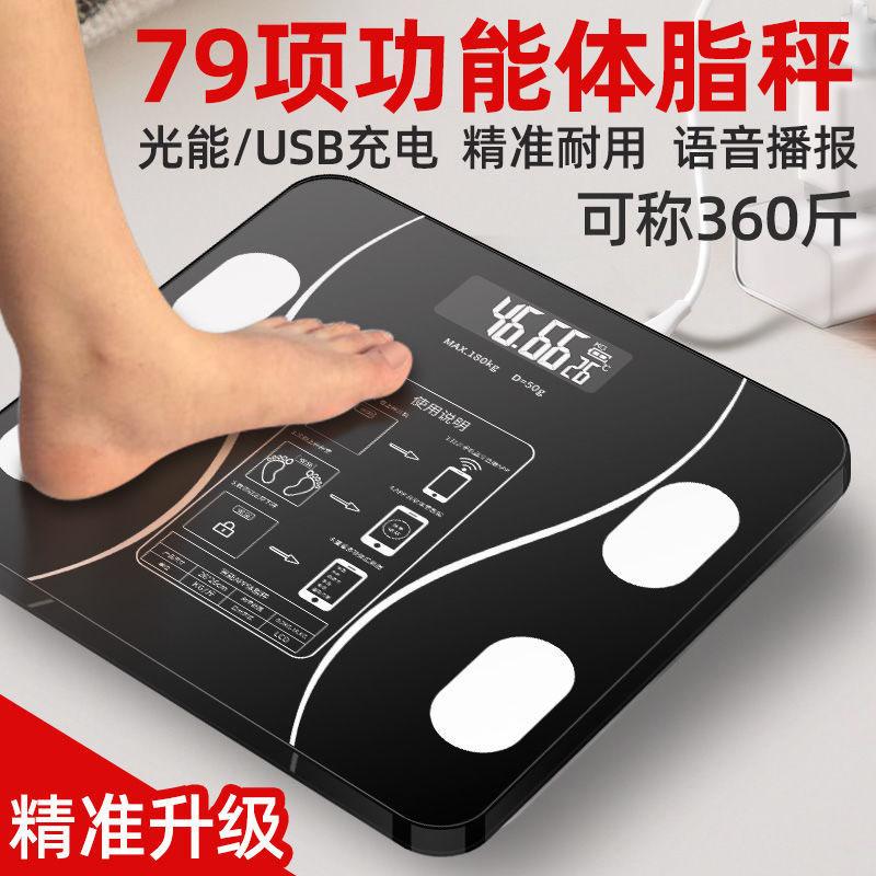 充电体脂秤智能电子秤人体秤家用称体重秤高精准脂肪秤蓝牙连手机