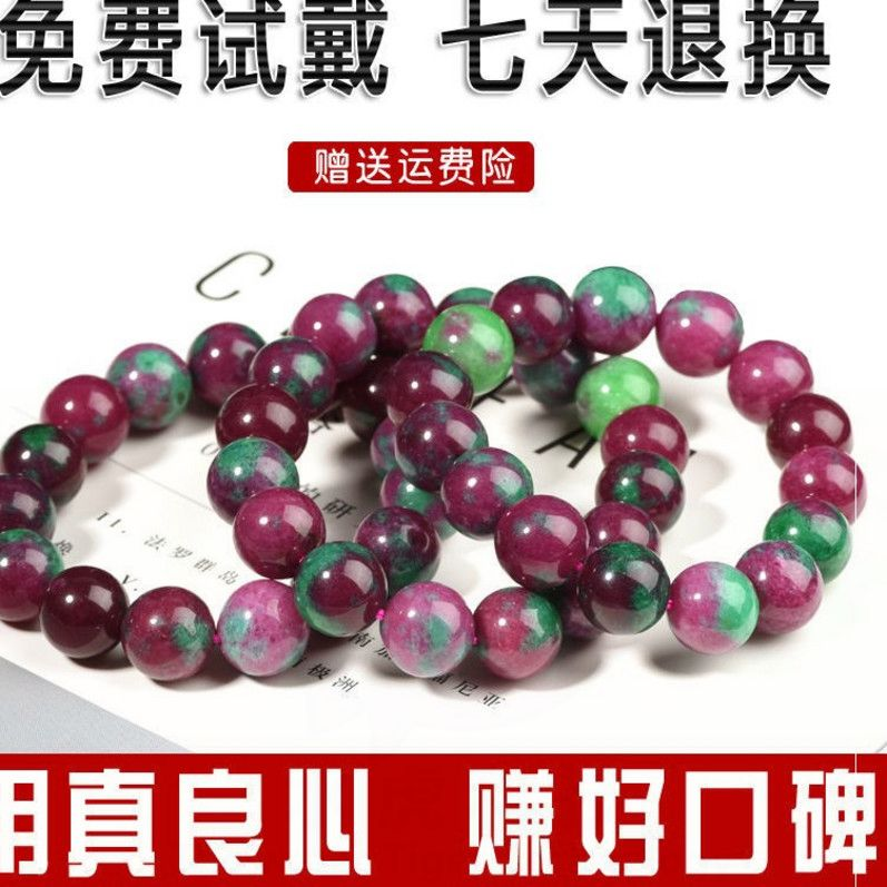 Crystal ring headdress string single crystal jade hand natural Bracelet hand Mens and womens row red and green gift treasure Ruby