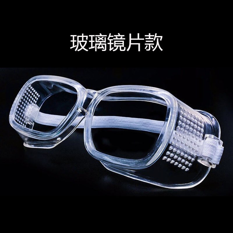 Goggles, glass lens, anti spitting glasses, wind proof, dust-proof, transparent, dust-proof, flat polishing, labor protection, anti spitting