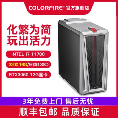 七彩虹 iGame M380 主机 i5 11400/GTX1660 SUPER/RTX 2060/RTX3060 12G 显卡/16G/500G 台式电脑游戏整机