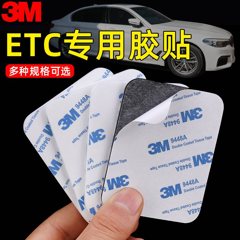 3 m両面テープの高粘度固定壁面の発泡海綿フィルムは高温シール車載etc車用テープに耐えます。