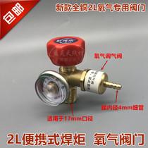手提焊炬配件2L便携式焊具氧气瓶减压阀带表阀门空调维修配件