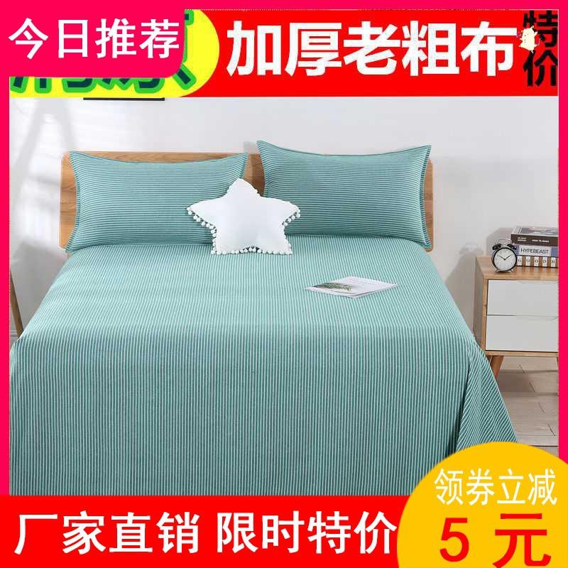 老粗布单件被单布料宿舍纯棉双人加厚棉佳卉特价色织双人炕双人床