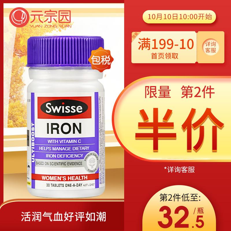 Swisse补铁片孕期孕妇补铁补血澳洲保健品贫血iron铁剂铁元素进口