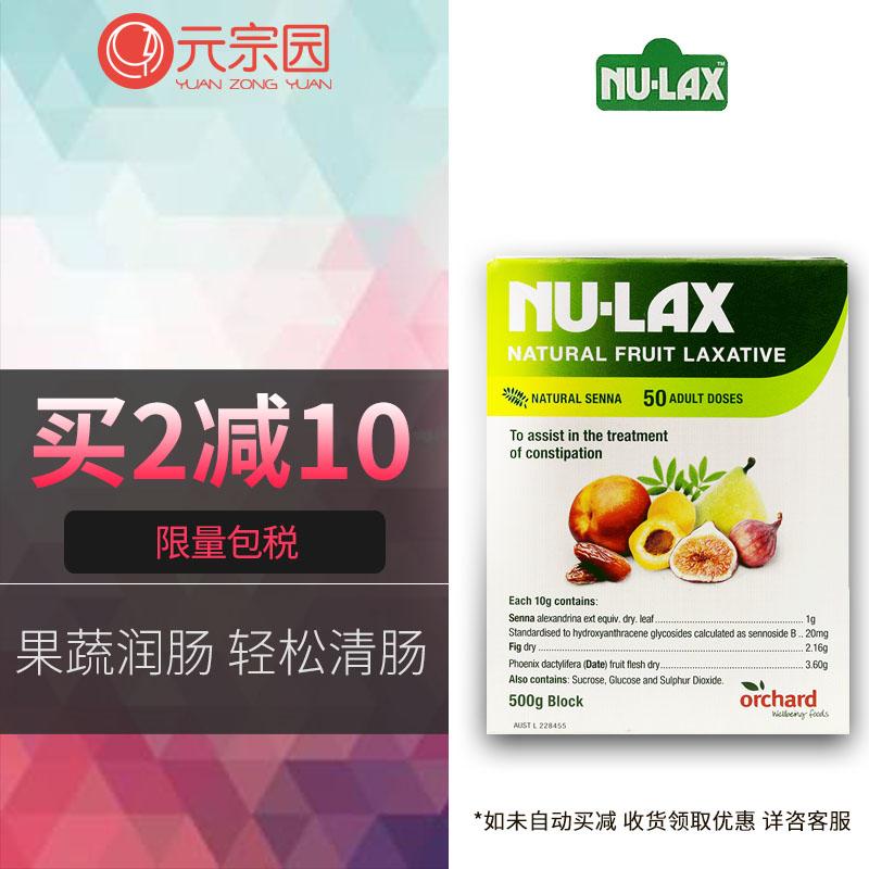 NuLax乐康水果膏500g澳洲 果蔬清肠道排宿便纤维素清宿便 排肠毒