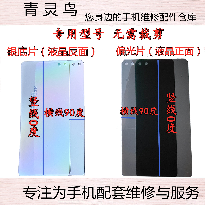 适用VIVO U3 Z5i Y5S Y3 Y30 Y52S Y31S 液晶屏幕偏光片银色底片