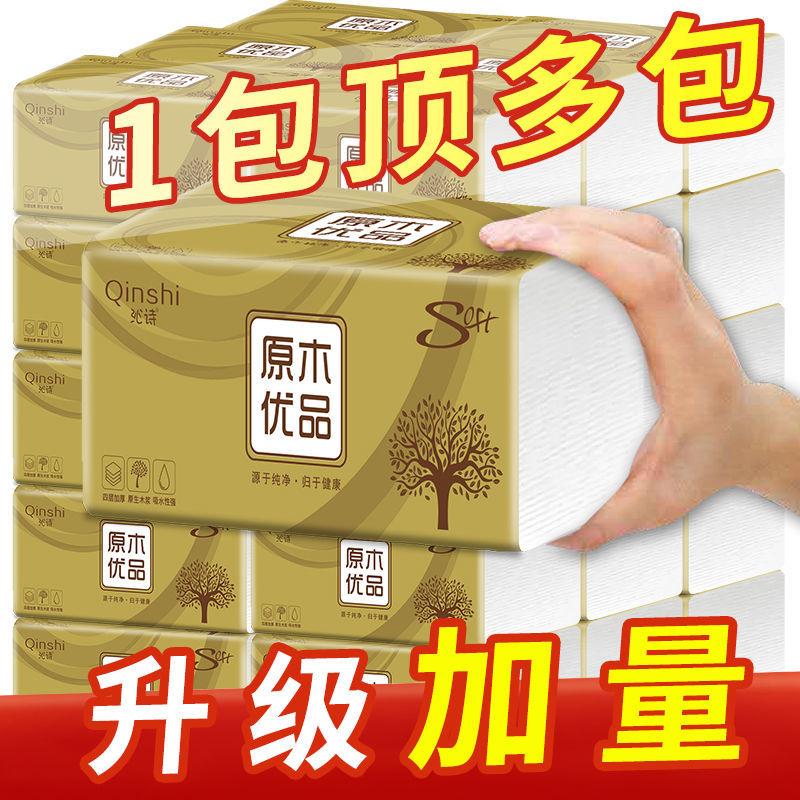 【40包特价半年装】原木抽纸家用餐巾纸面巾纸车载妇婴纸巾