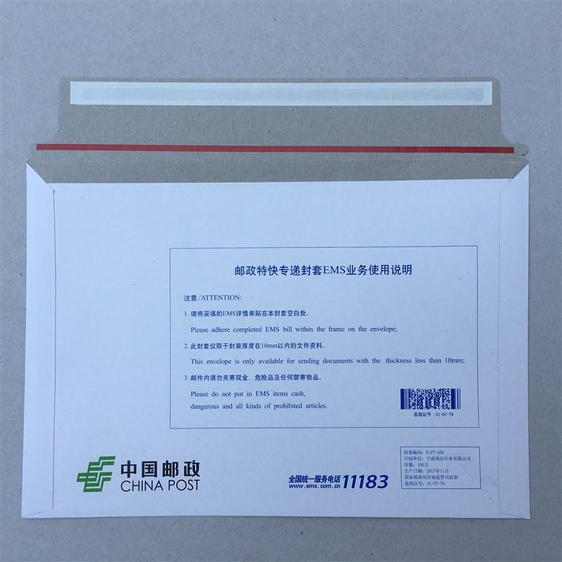 S political bag letter express bag letter N new leather document bag EMS express small envelope envelope for EM mail