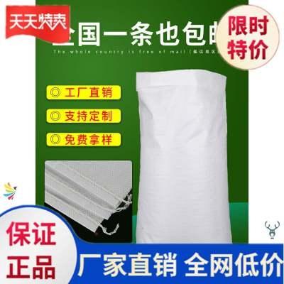 。 Express bag luggage graduation bag sweet potato bag practical moving waterproof woven bag sundries.